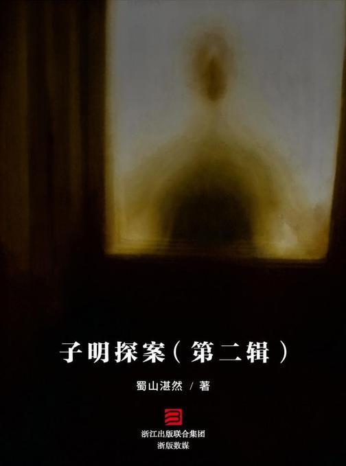 子明探案(第二辑)(推理罪工场)