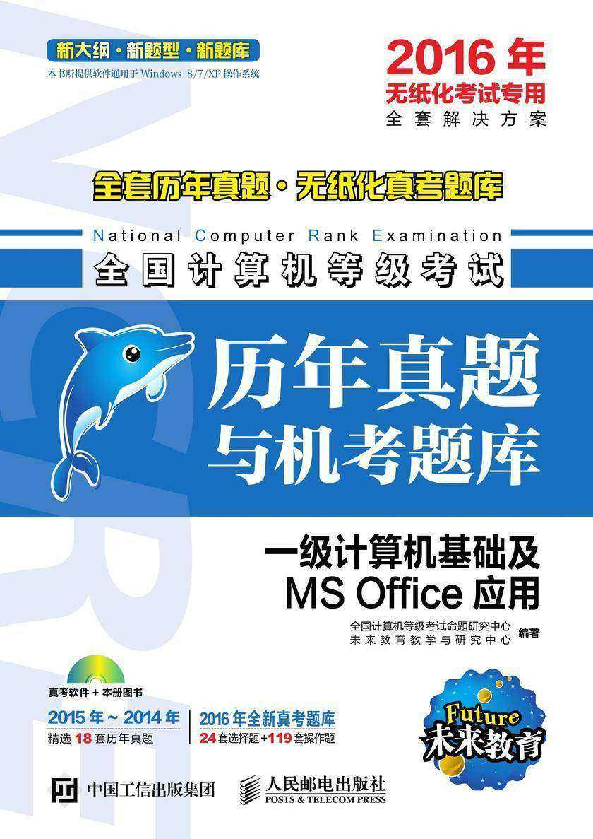 全国计算机等级考试历年真题与机考题库 一级计算机基础及MS Office应用 2016年无纸化考试专用