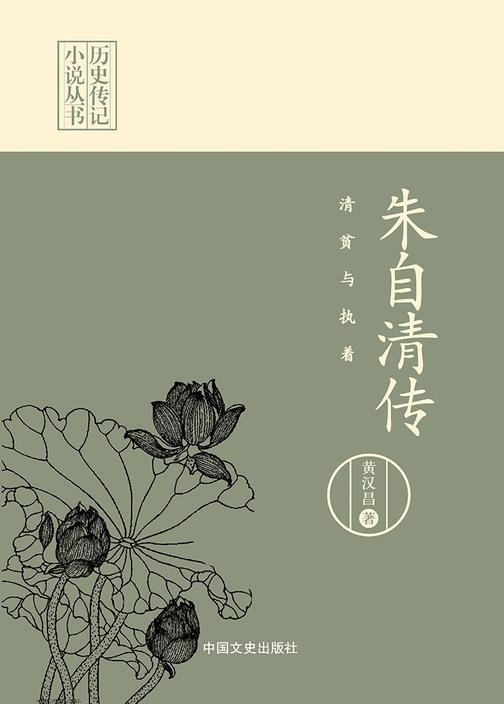 清贫与执着:朱自清传(历史传记小说丛书)