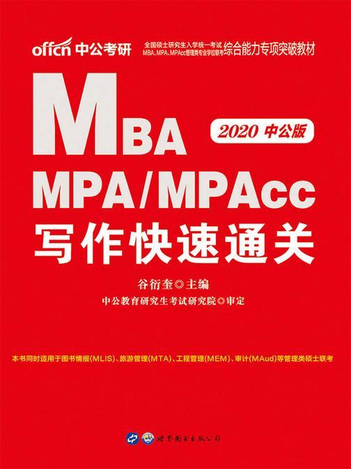 中公2020全国硕士研究生入学统一考试MBA、MPA、MPAcc管理类专业学位联考综合能力专项突破教材写作快速通关