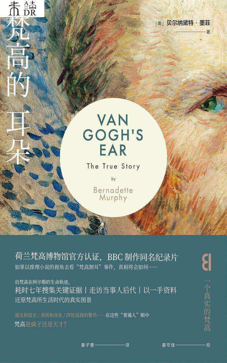梵高的耳朵(荷兰梵高博物馆、BBC官方认证!)
