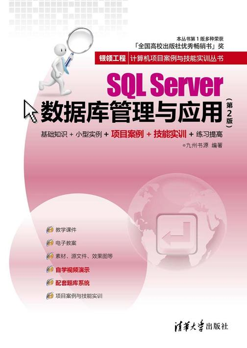 SQL Server数据库管理与应用(第2版)