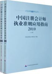 中国注册会计师执业准则应用指南:2010(上、下)