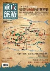 重庆旅游 月刊 2011年6月(电子杂志)(仅适用PC阅读)