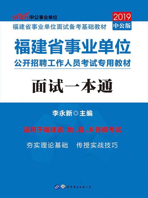 中公2019福建省事业单位公开招聘工作人员考试专用教材面试一本通
