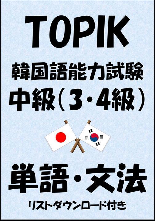 TOPIK(韓国語能力試験)中級(3?4級)単語?文法(リストダウンロード付き)