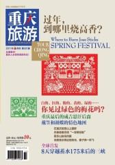 重庆旅游 月刊 2011年1月(电子杂志)(仅适用PC阅读)