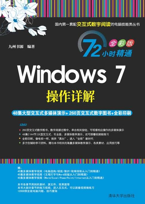 Windows7操作详解
