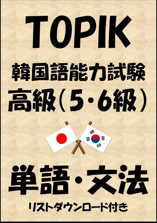 TOPIK(韓国語能力試験)高級(5?6級)単語?文法(リストダウンロード付き)