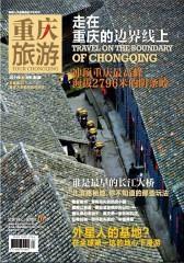 重庆旅游 月刊 2011年4月(电子杂志)(仅适用PC阅读)