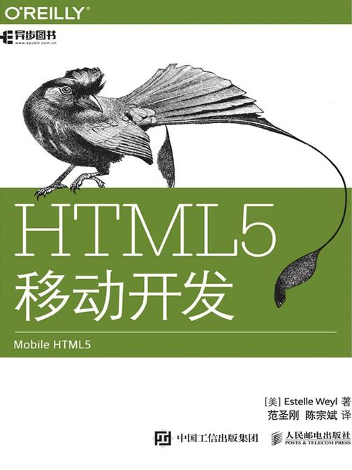 HTML5移动开发
