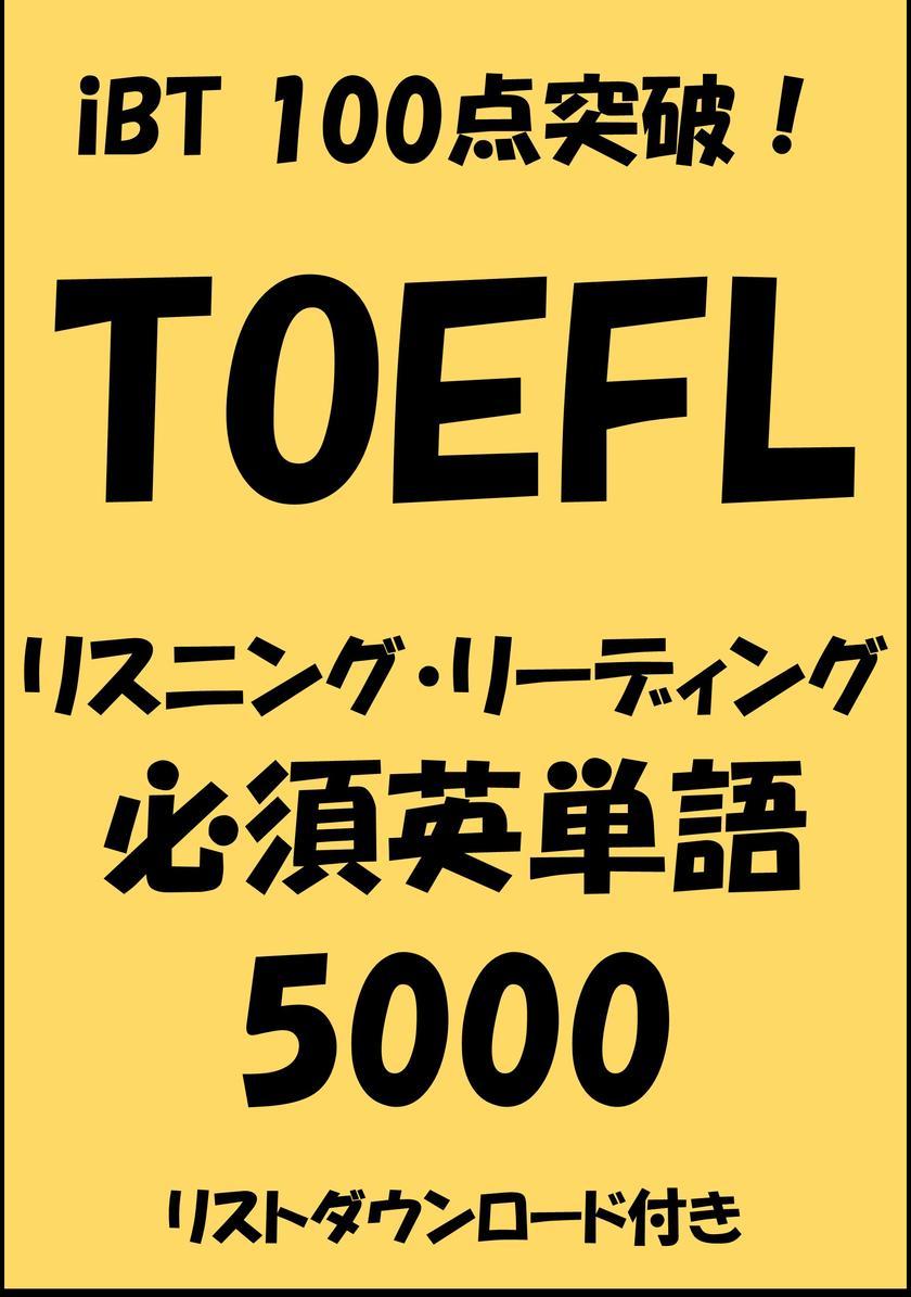 TOEFL iBT100点突破!リスニング?リーディング必須英単語5000