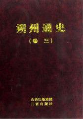 朔州通史(卷三)(仅适用PC阅读)