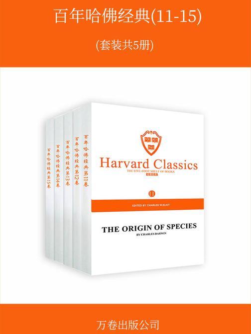 百年哈佛经典(11-15)(套装共5册)