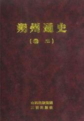 朔州通史(卷二)(仅适用PC阅读)