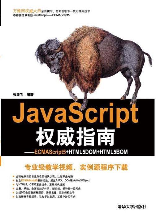 JavaScript权威指南——ECMAScript5+HTML5DOM+HTML5BOM