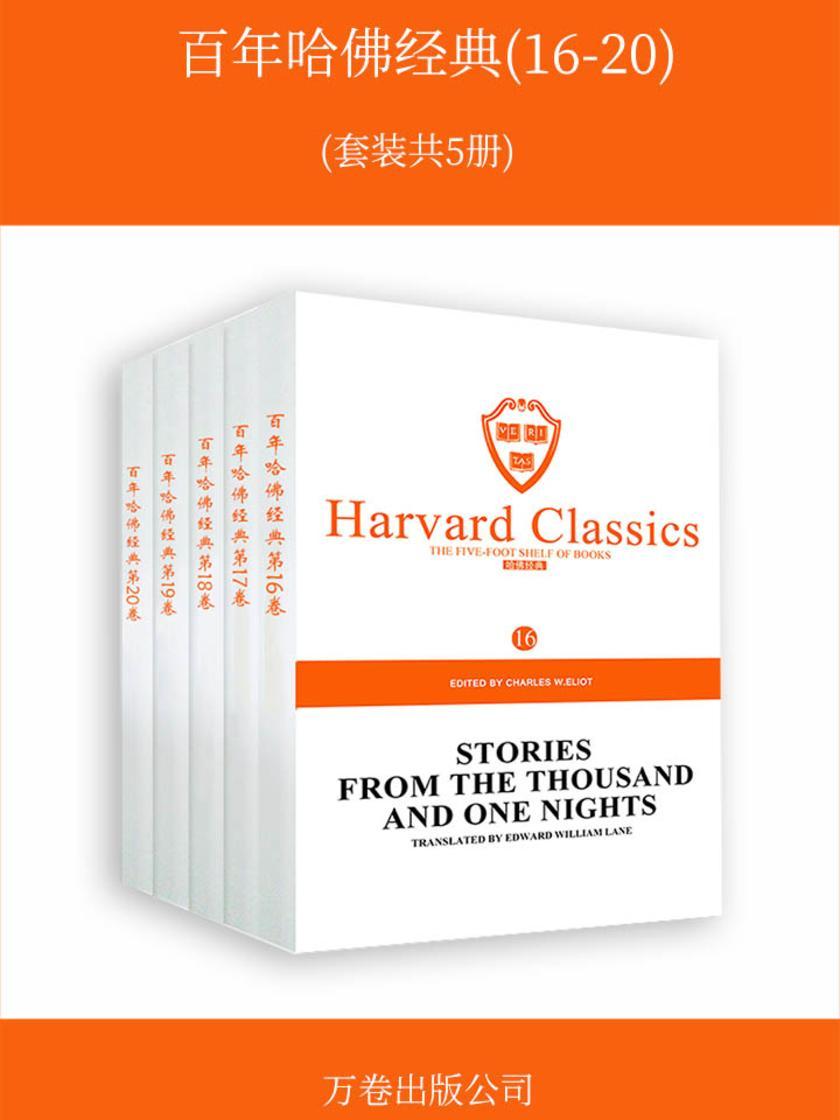 百年哈佛经典(16-20)(套装共5册)