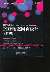 PHP动态网页设计(第2版)(PHP畅销书,零起点学PHP典范之作)(试读本)