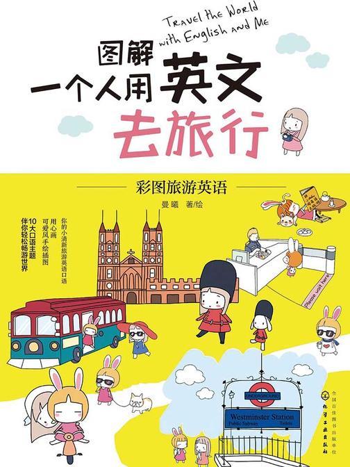 图解一个人用英文去旅行