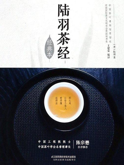 陆羽茶经:经典版