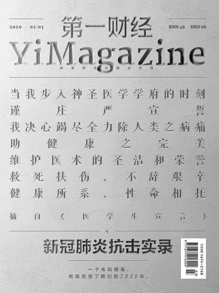 《第一财经》YiMagazine 2&3月合刊 新冠肺炎抗击实录(电子杂志)