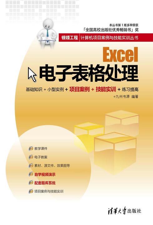 Excel电子表格处理(仅适用PC阅读)