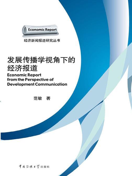 发展传播学视角下的经济报道
