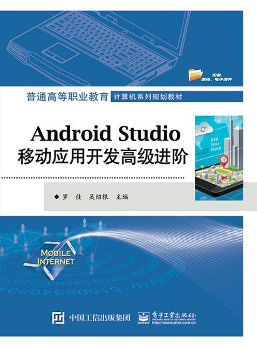 Android Studio移动应用开发高级进阶