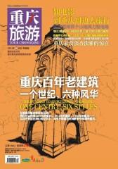 重庆旅游 月刊 2011年10月(电子杂志)(仅适用PC阅读)