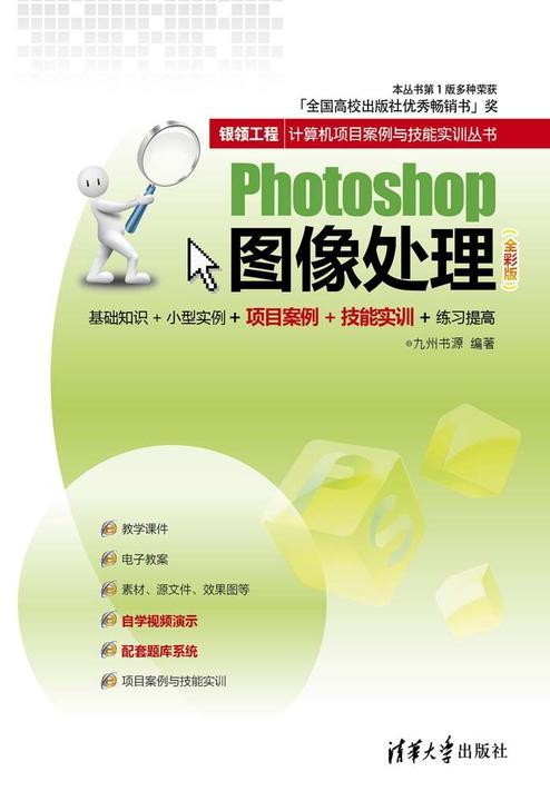 Photoshop图像处理(全彩版)(仅适用PC阅读)