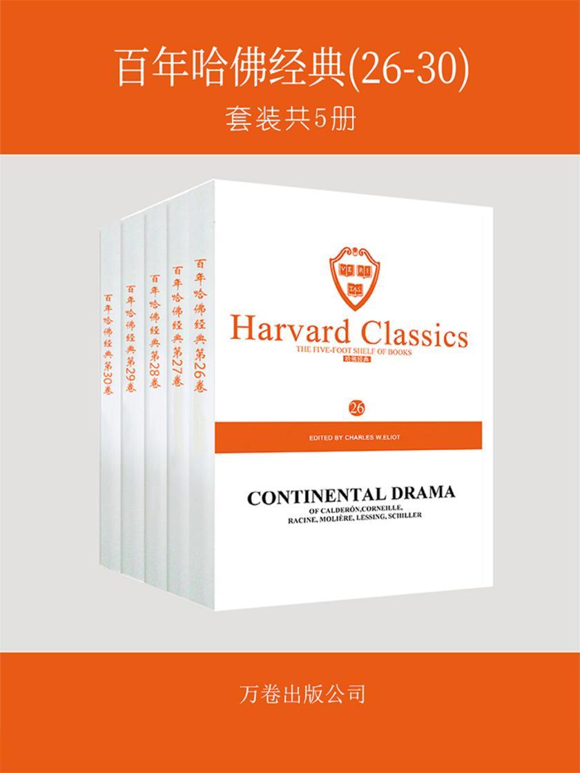 百年哈佛经典(26-30)(套装共5册)