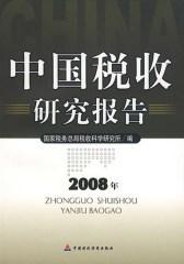 中国税收研究报告.2008年(仅适用PC阅读)