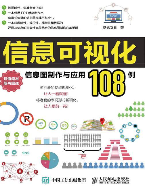 信息可视化 信息图制作与应用108例