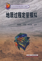 地质过程定量模拟(试读本)