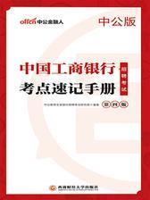 中公2019中国工商银行招聘考试考点速记手册