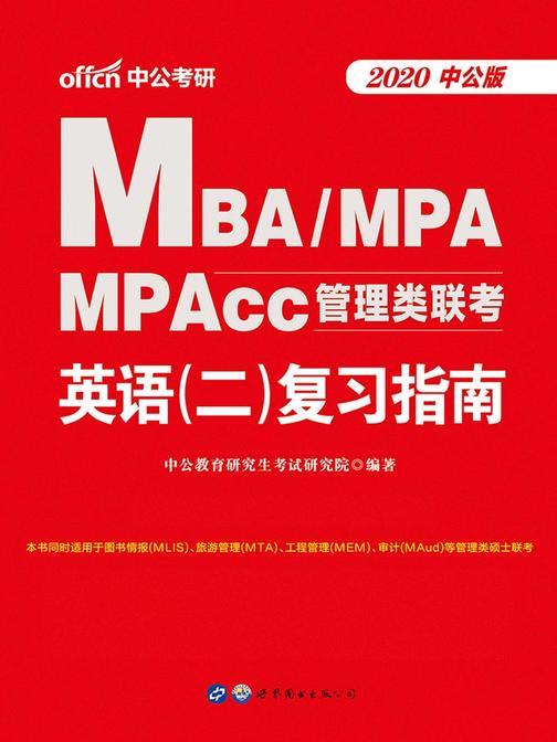 中公2020MBA、MPA、MPAcc管理类联考英语(二)复习指南