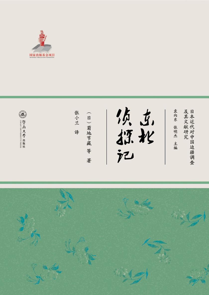 日本近代对中国边疆调查及其文献研究·东北侦探记