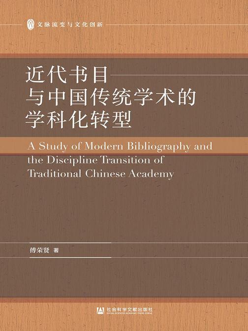 近代书目与中国传统学术的学科化转型(文脉流变与文化创新)