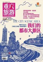 重庆旅游 月刊 2012年1月(电子杂志)(仅适用PC阅读)