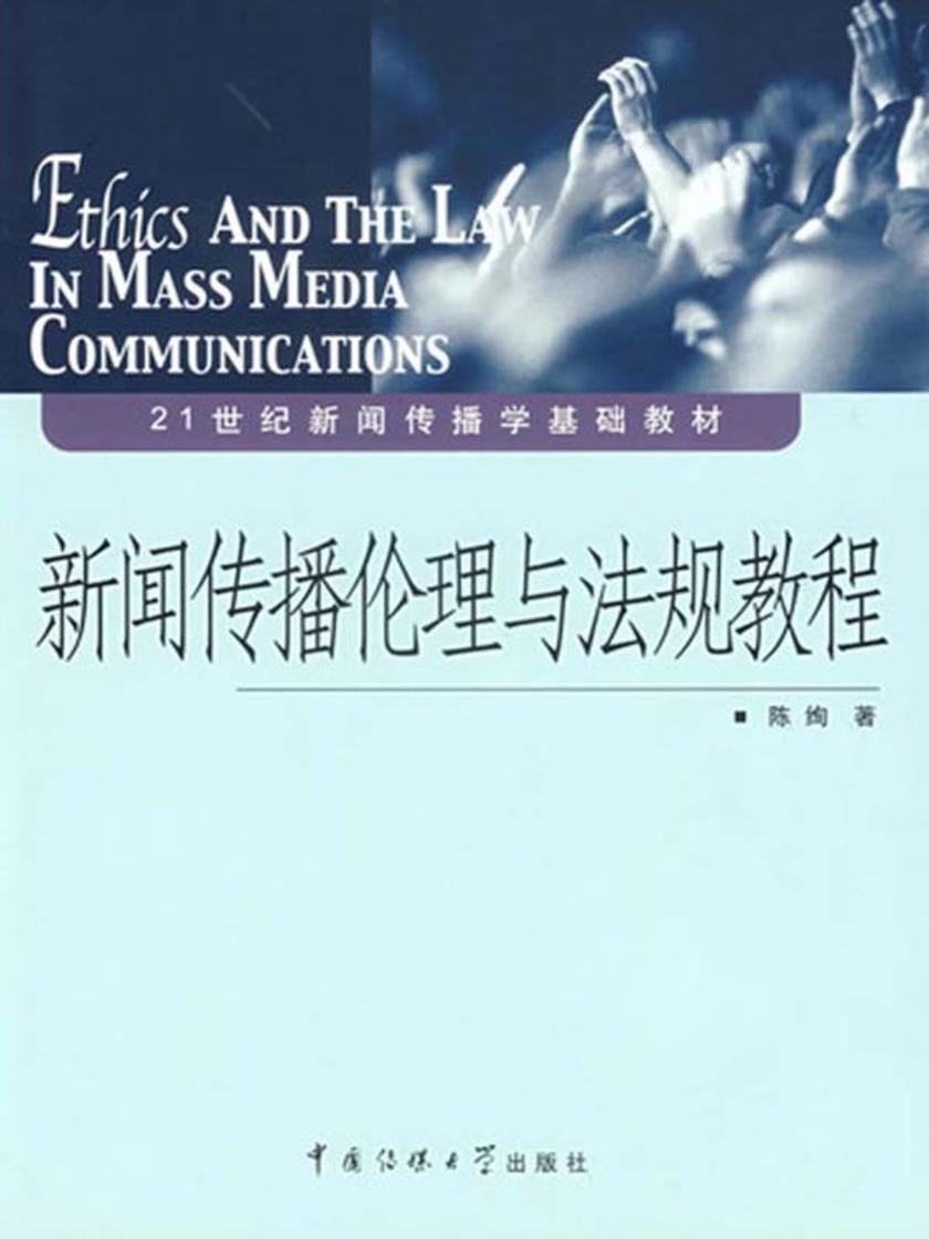 新闻传播伦理与法规教程