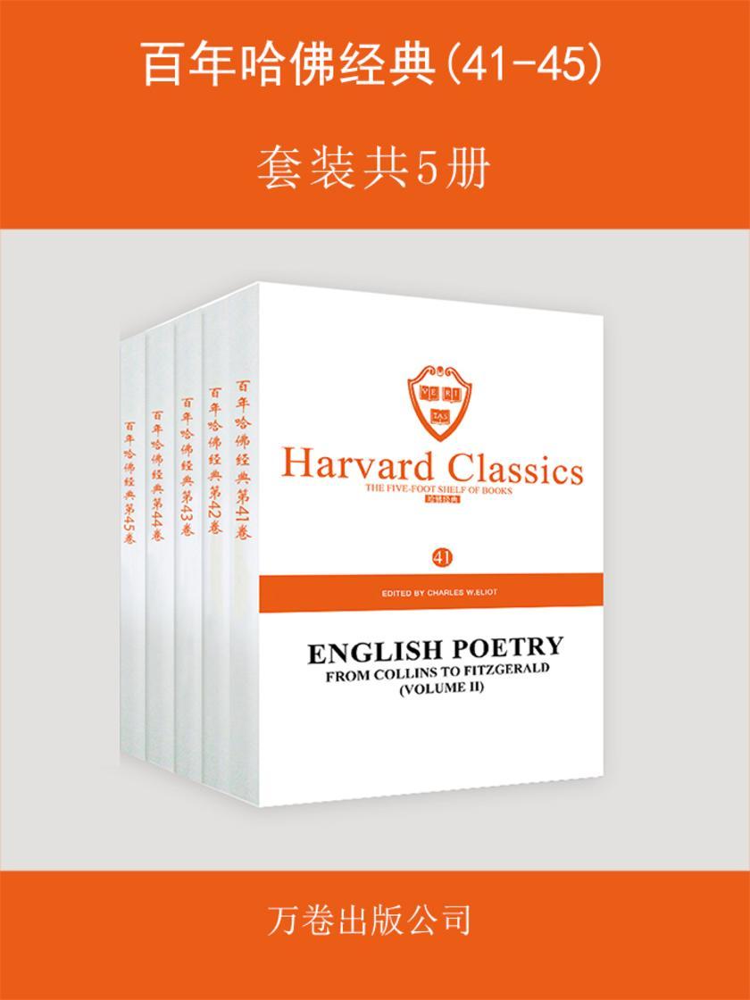 百年哈佛经典(41-45)(套装共5册)