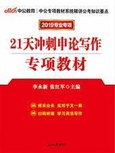 中公2019公务员录用考试专项教材21天冲刺申论写作