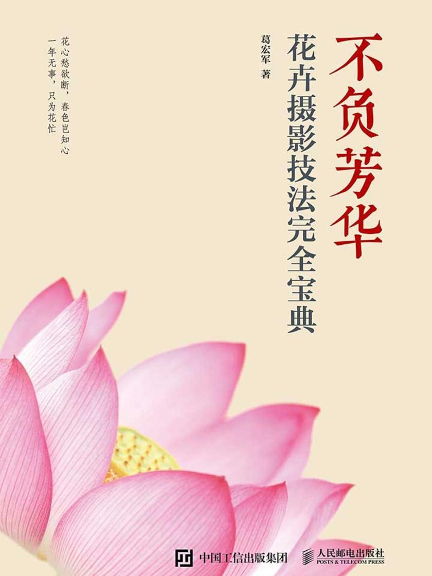 不负芳华——花卉摄影技法完全宝典