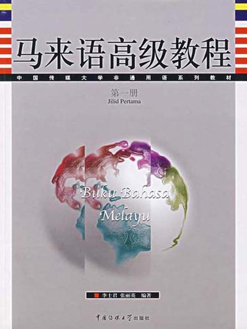 马来语高级教程(第1册)