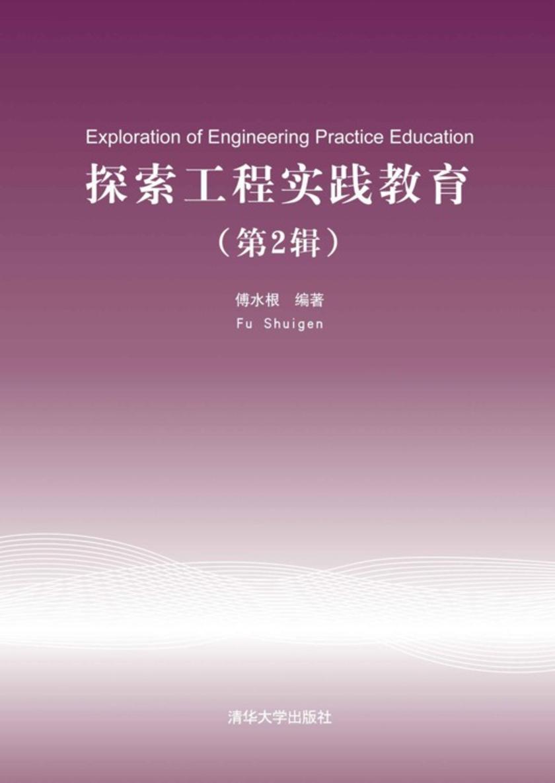 探索工程实践教育(第2辑)