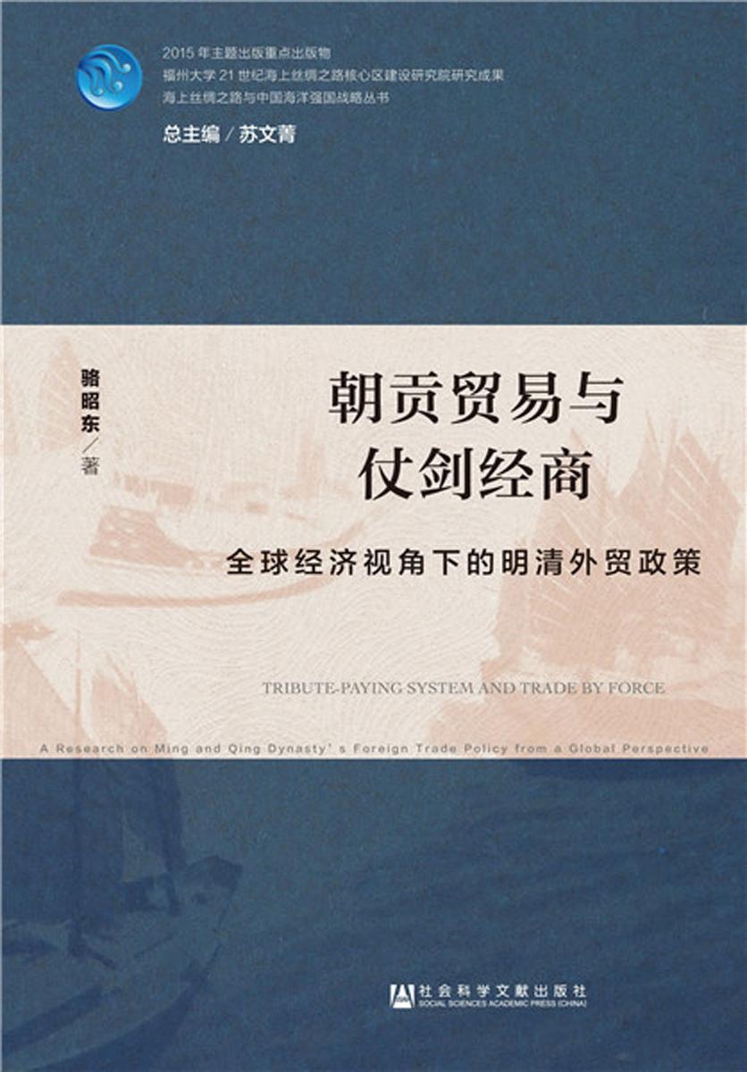 朝贡贸易与仗剑经商:全球经济视角下的明清外贸政策