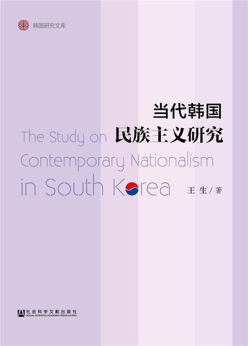 当代韩国民族主义研究(韩国研究文库)