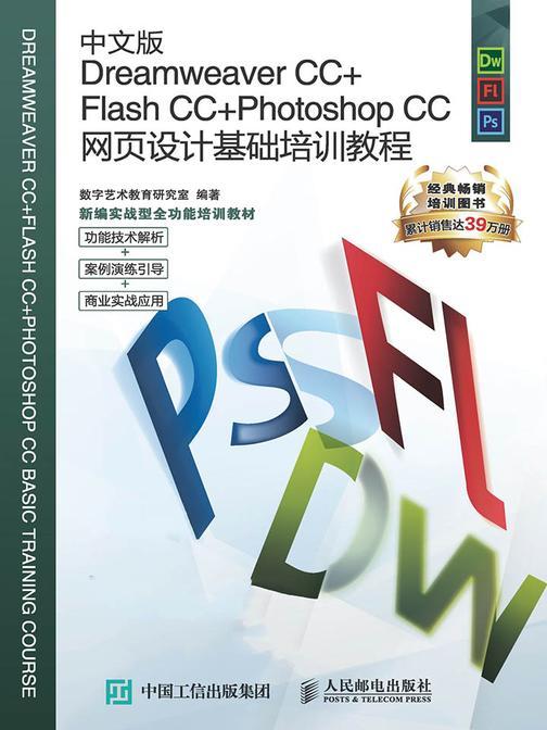 中文版Dreamweaver CC+Flash CC+Photoshop CC网页设计基础培训教程(新编实战型全功能培训教材)