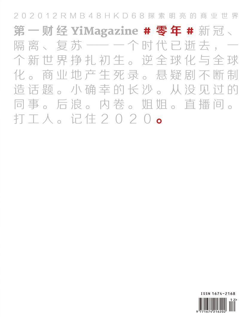 《第一财经》YiMagazine #零年#(电子杂志)