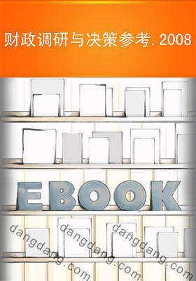 财政调研与决策参考.2008(仅适用PC阅读)